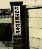 昭和43年頃の本社